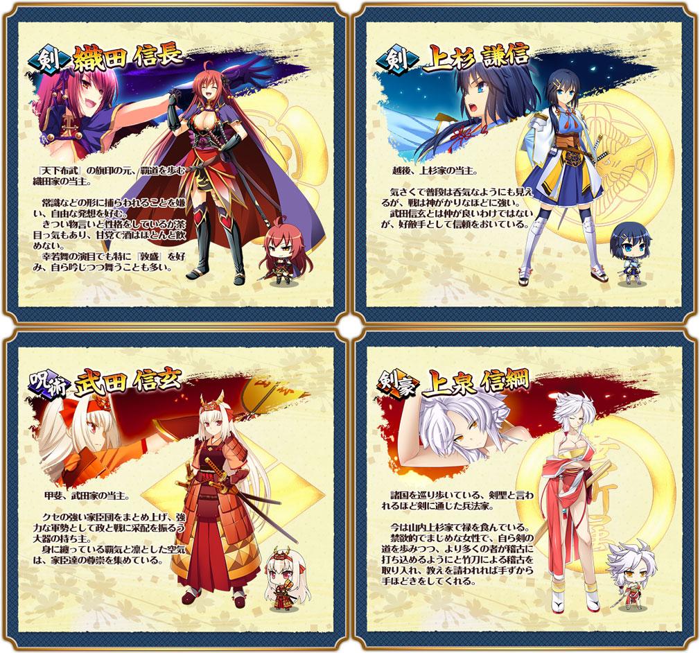 天下統一 戦極姫オンライン 登場する姫武将