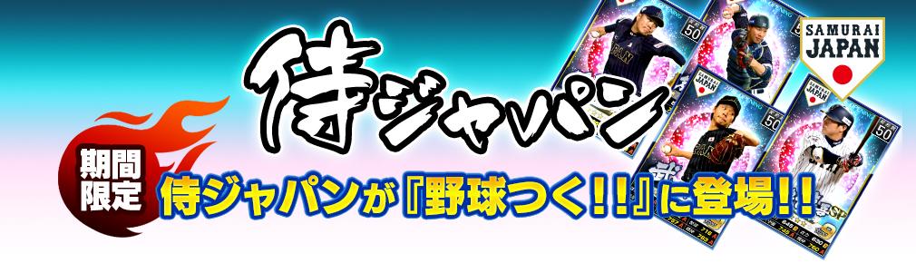 野球つく!!(やきゅつく) 侍JAPANイベント