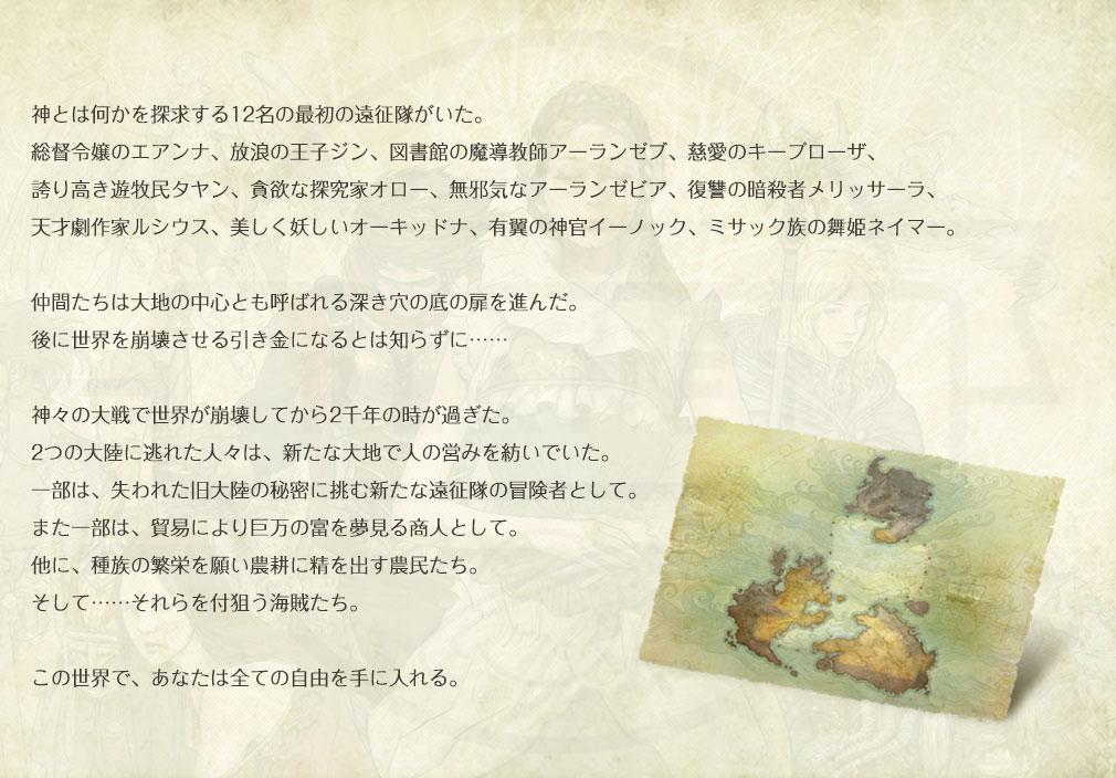 アーキエイジ(ArcheAge) 物語イメージ