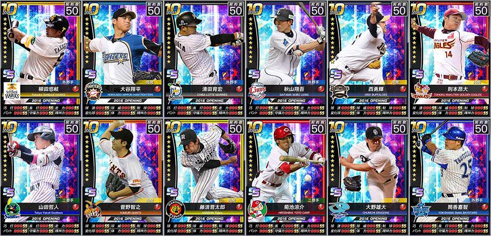 野球つく!!(やきゅつく) 実名選手一覧