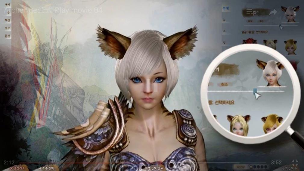 アーキエイジ(ArcheAge) フェレ顔キャラクターメイキング