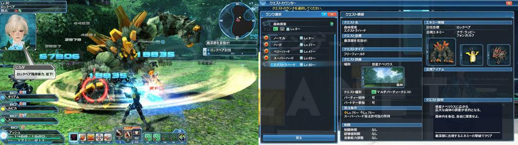 ファンタシースターオンライン2 PHANTASY STAR ONLINE2 (PSO2) フリーフィールド『森林探索』に難度XH(エクストラハード)のクエスト情報スクリーンショット