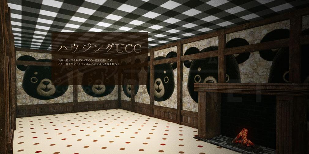アーキエイジ(ArcheAge) 『ArcheAge5.0』で実装される『ハウジングUCC』の改変紹介イメージ