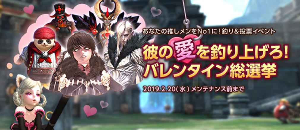 TERA(テラ The Exiled Realm of Arborea) 『彼の愛を釣り上げろ!バレンタイン総選挙』バレンタインイベントバナー