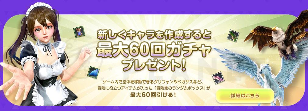 アーキエイジ(ArcheAge) 『最大60回ガチャプレゼント!』イベント紹介イメージ