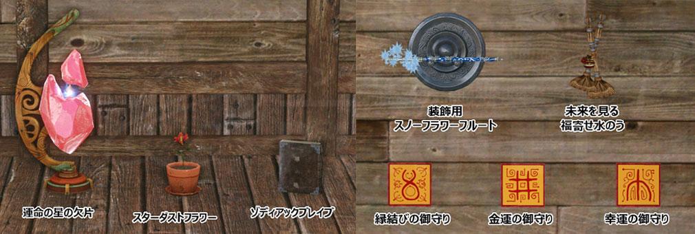 アーキエイジ(ArcheAge) 記念コインと交換可能な褒賞の設置タイプの家具『屋内床』、『壁』イメージ
