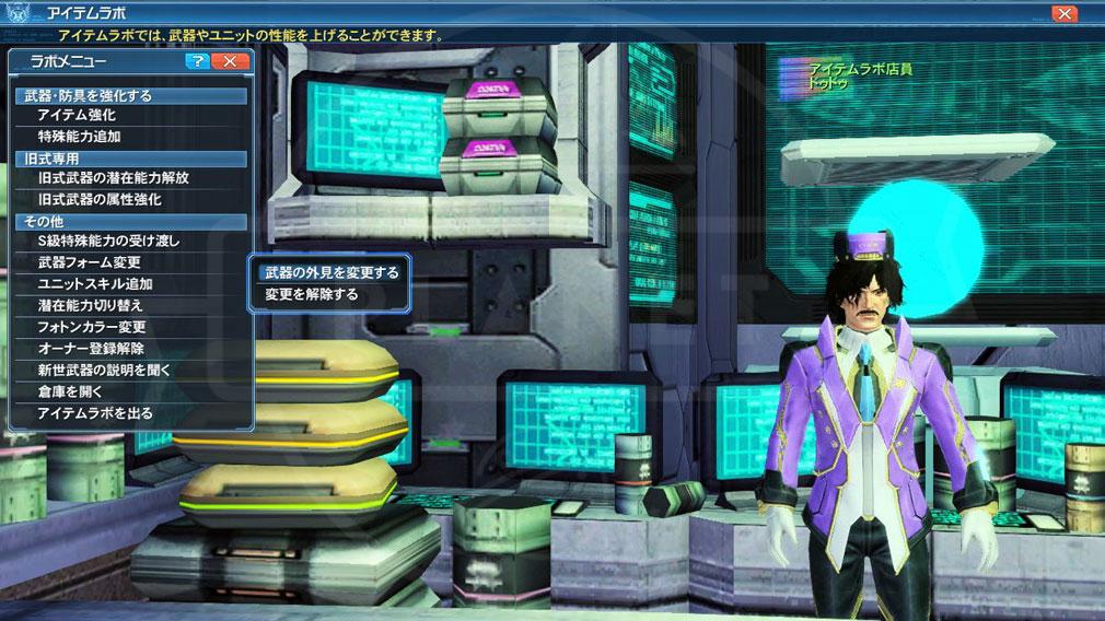 ファンタシースターオンライン2 PHANTASY STAR ONLINE2 (PSO2) 『武器フォーム変更』機能が追加スクリーンショット