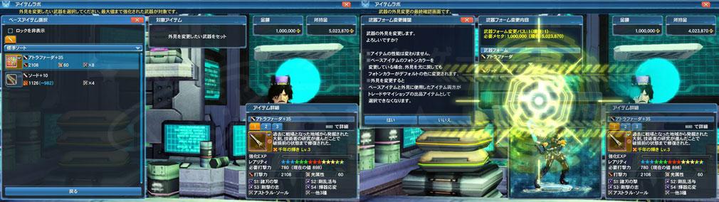 ファンタシースターオンライン2 PHANTASY STAR ONLINE2 (PSO2) 『武器フォーム変更』スクリーンショット