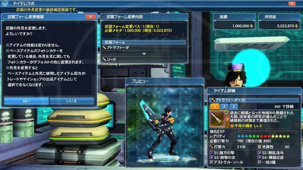 ファンタシースターオンライン2 PHANTASY STAR ONLINE2 (PSO2) 『武器フォーム変更』の最終確認スクリーンショット