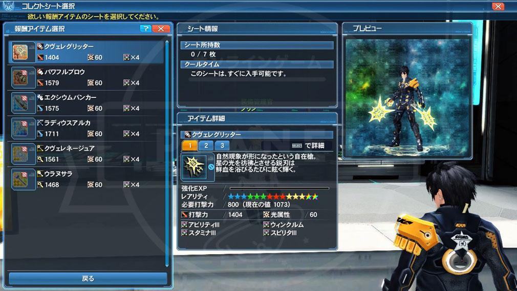 ファンタシースターオンライン2 PHANTASY STAR ONLINE2 (PSO2) 『スペシャルコレクトファイル』実装スクリーンショット