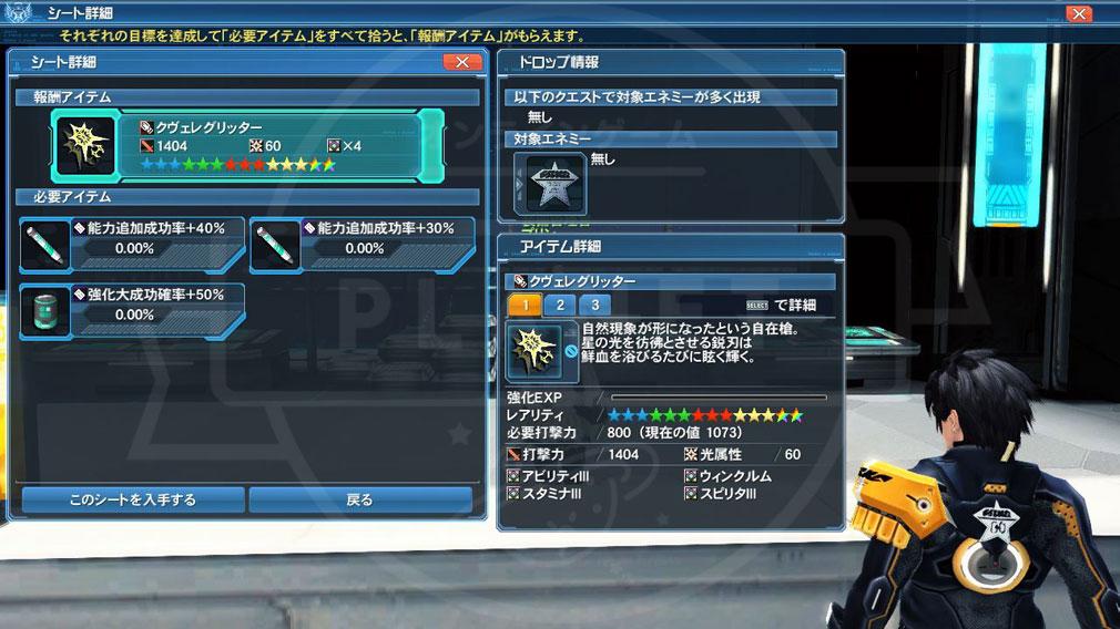 ファンタシースターオンライン2 PHANTASY STAR ONLINE2 (PSO2) 『スペシャルコレクトファイル』スクリーンショット