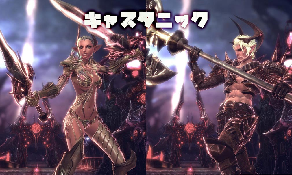 TERA(テラ The Exiled Realm of Arborea) キャスタニック