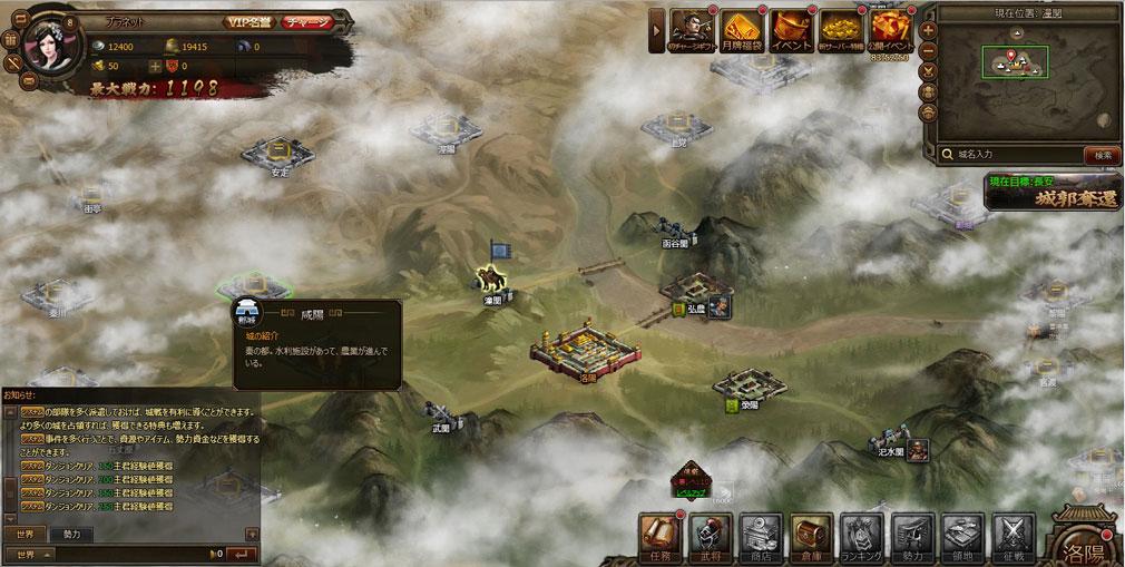 大皇帝 マップ画面