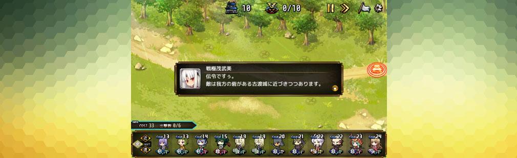 天下統一 戦極姫オンライン バトルイベント画面