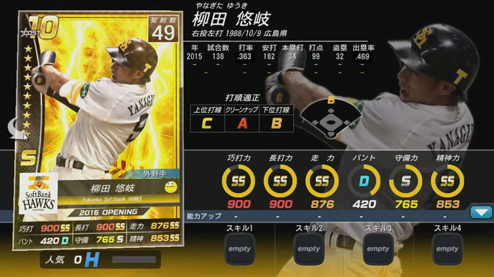 野球つく!!(やきゅつく)  柳田選手詳細画面
