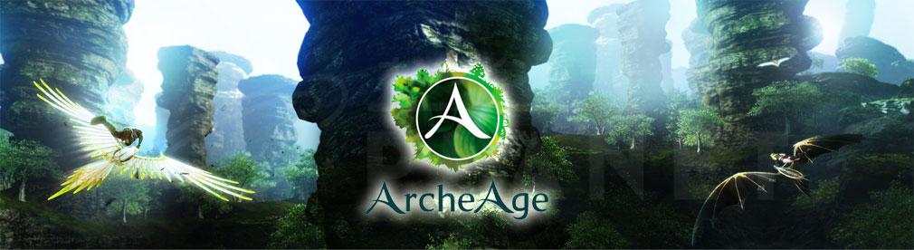 アーキエイジ(ArcheAge) フッターイメージ