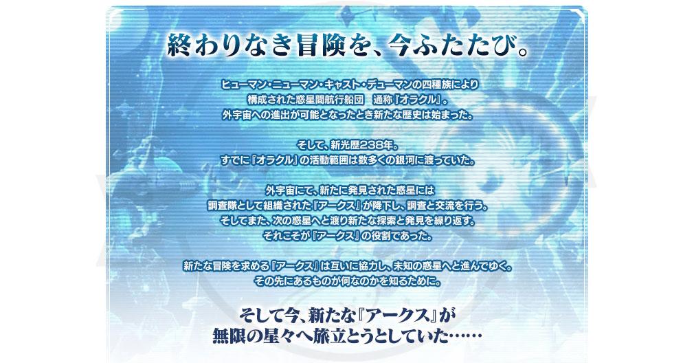 ファンタシースターオンライン2 PHANTASY STAR ONLINE2 (PSO2) 物語紹介イメージ