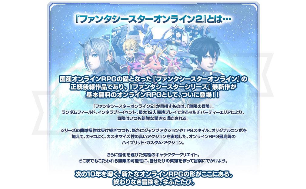 ファンタシースターオンライン2 PHANTASY STAR ONLINE2 (PSO2) 世界観イメージ