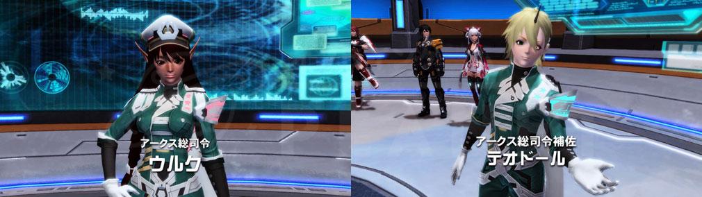 ファンタシースターオンライン2 PHANTASY STAR ONLINE2 (PSO2) アークス総司令『ウルク』、アークス総司令補佐『テオドール』スクリーンショット