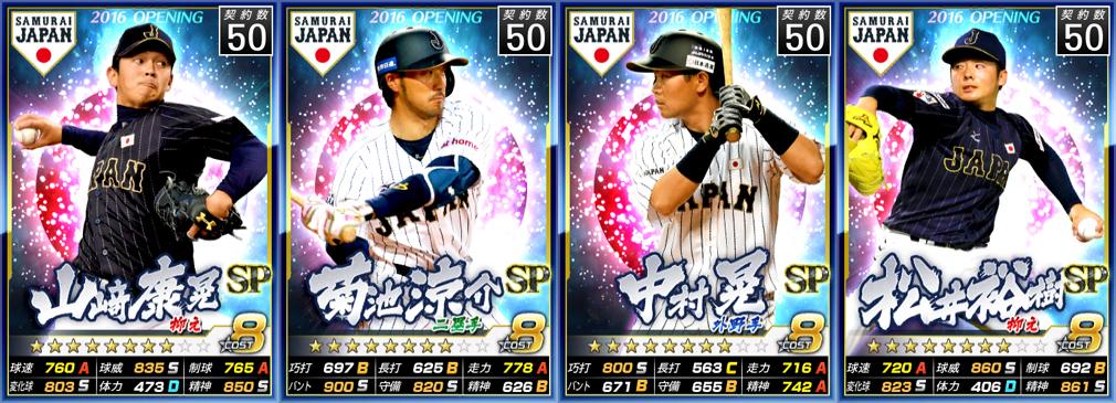 野球つく!!(やきゅつく) 侍JAPAN(左から、山崎康晃、菊池涼介、中村晃、松井裕樹)