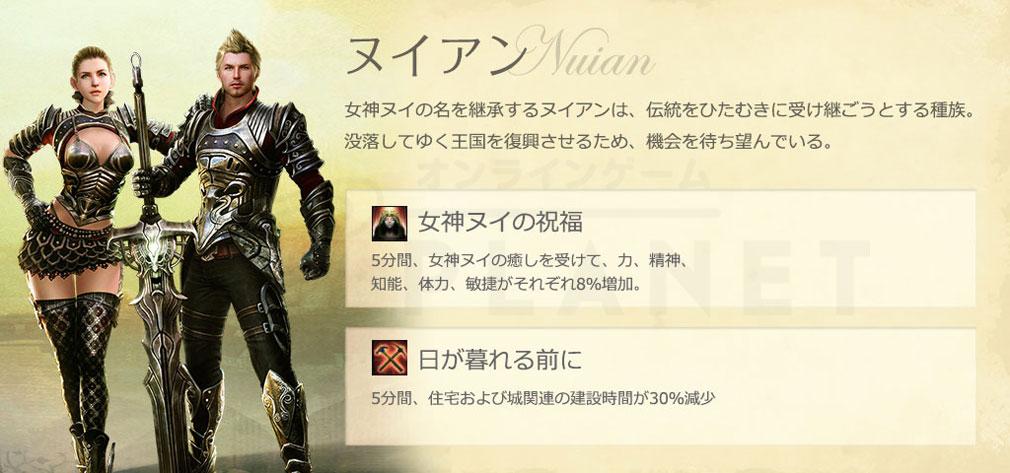 アーキエイジ(ArcheAge) 『ヌイアン族』紹介イメージ