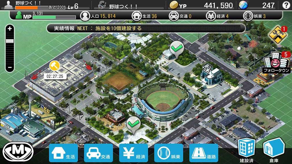 野球つく!!(やきゅつく)  ホームタウン画面