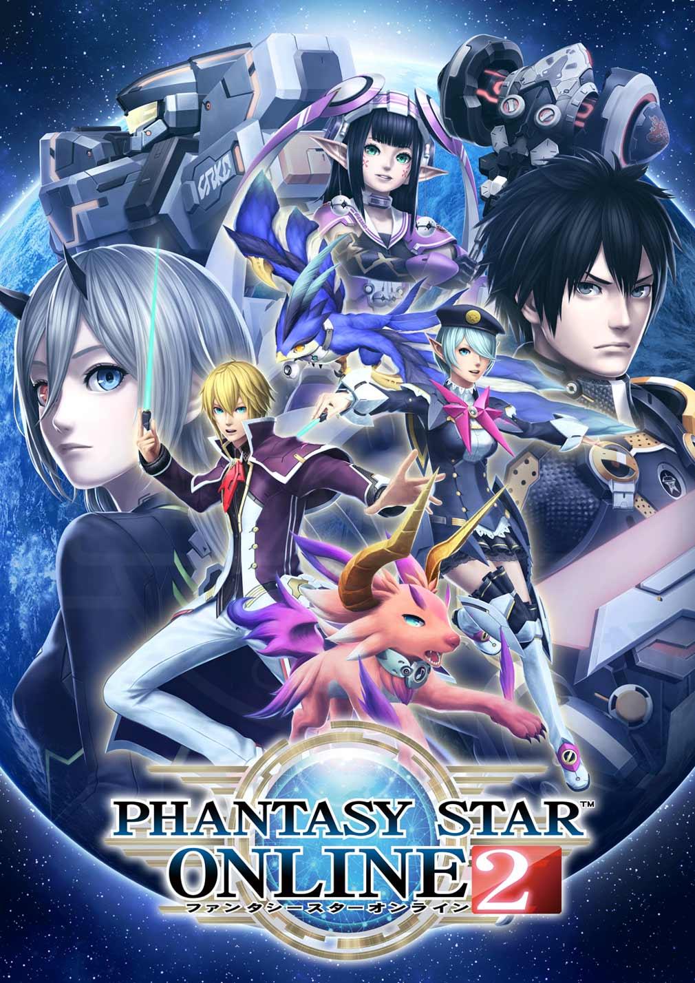ファンタシースターオンライン2 PHANTASY STAR ONLINE2 (PSO2) keyビジュアルイメージ