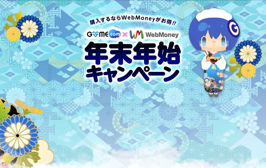 イカロスオンライン(ICARUS ONLINE) 『GAMEcom × WebMoney年末年始キャンペーン』紹介イメージ