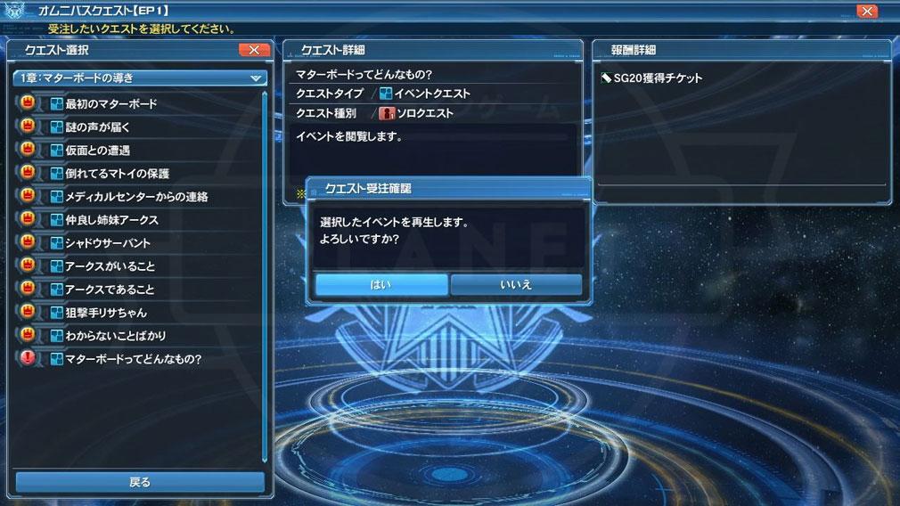 ファンタシースターオンライン2 PHANTASY STAR ONLINE2 (PSO2) エピソード1クエストスクリーンショット