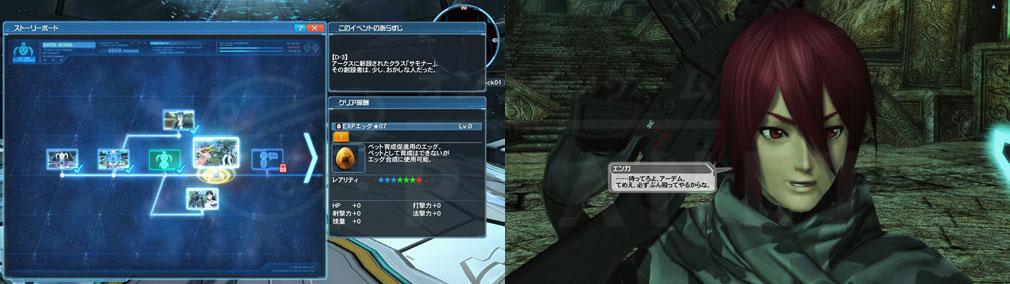 ファンタシースターオンライン2 PHANTASY STAR ONLINE2 (PSO2) ストーリーボード、物語スクリーンショット