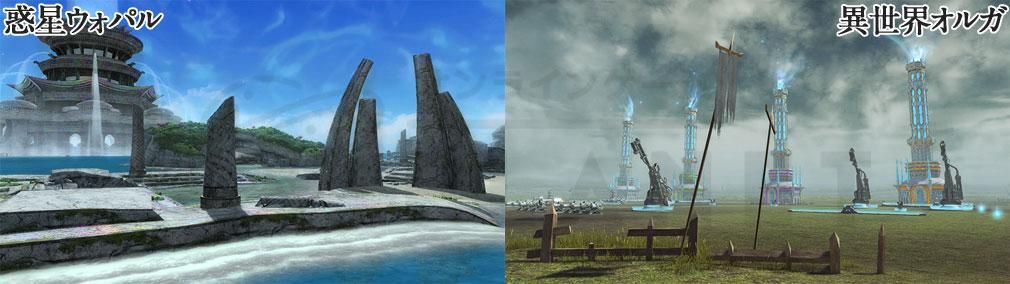 ファンタシースターオンライン2 PHANTASY STAR ONLINE2 (PSO2) MAPエリア『ウォパル』、『異世界オルガ』スクリーンショット