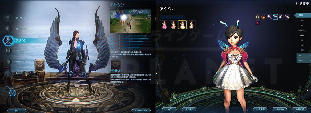イカロスオンライン(ICARUS ONLINE) クラス選択画面、キャラクタークリエイト全身