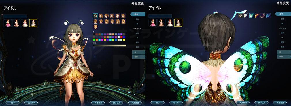 イカロスオンライン(ICARUS ONLINE) キャラクタークリエイトカラー調整、背中