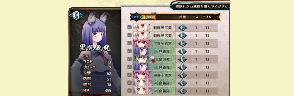 天下統一 戦極姫オンライン 武将ステータス画面