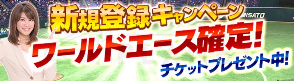 野球つく!!(やきゅつく) 初心者応援のスタートダッシュキャンペーンイメージ