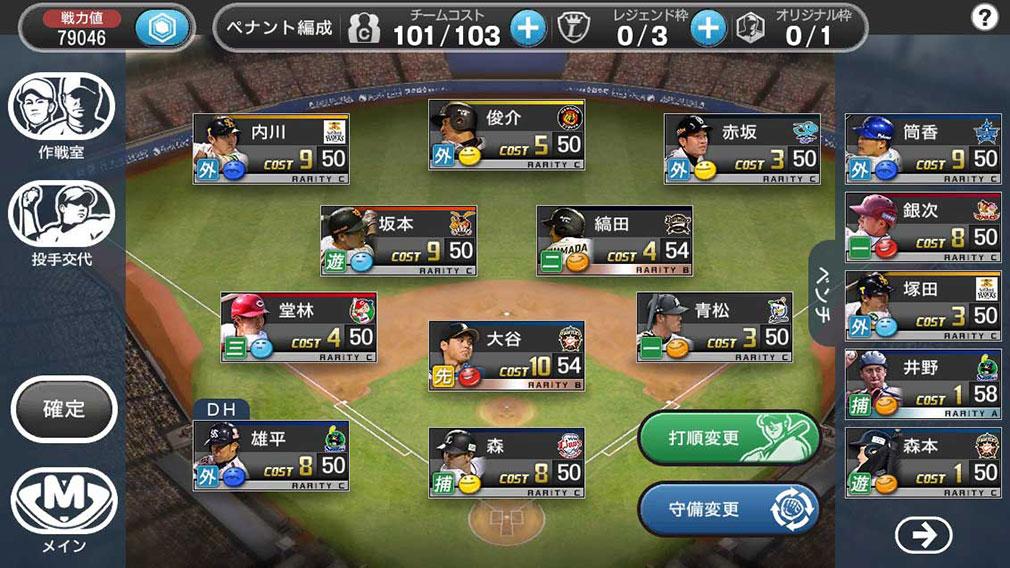 野球つく!!(やきゅつく)  スタメン配置図