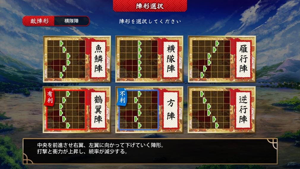 刀剣乱舞オンライン(とうらぶ) 陣形選択画面'