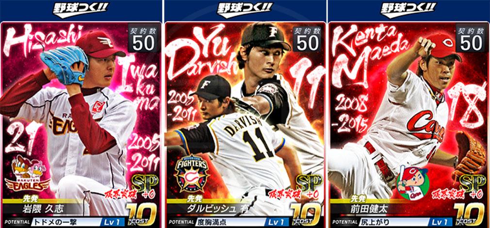 野球つく!!(やきゅつく) ワールドエース岩隈久志、ダルビッシュ有、前田健太カードイメージ