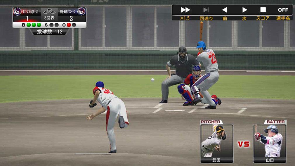 野球つく!!(やきゅつく)  試合画面