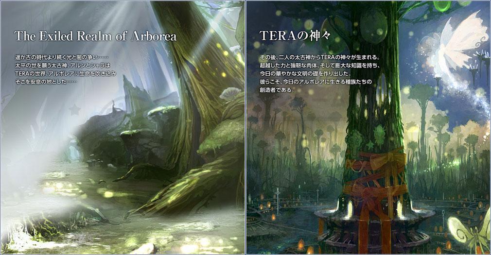 TERA(テラ The Exiled Realm of Arborea) 世界観紹介イメージ