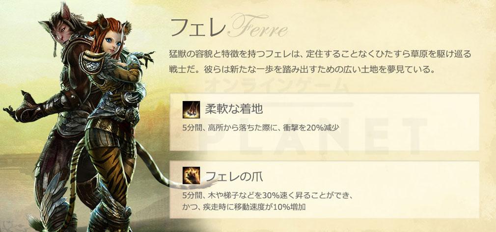 アーキエイジ(ArcheAge) 『フェレ族』紹介イメージ