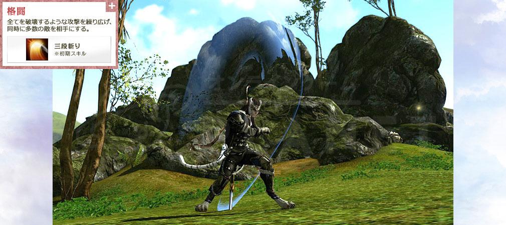 アーキエイジ(ArcheAge) 適性1で選択可能な『格闘』紹介スクリーンショット
