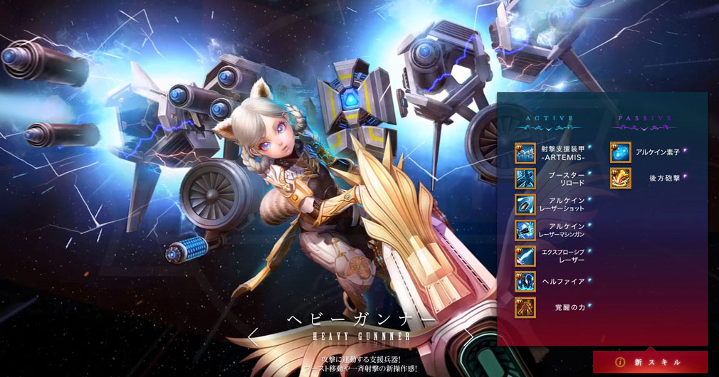 TERA(テラ The Exiled Realm of Arborea) 大型アップデート『覚醒』ヘビーガンナー紹介イメージ
