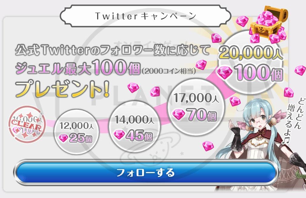 ピグブレイブ DMM版 Twitterキャンペーン