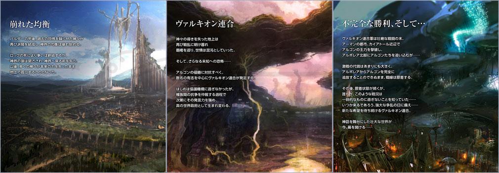 TERA(テラ The Exiled Realm of Arborea) 過去の事象から現在までの紹介イメージ
