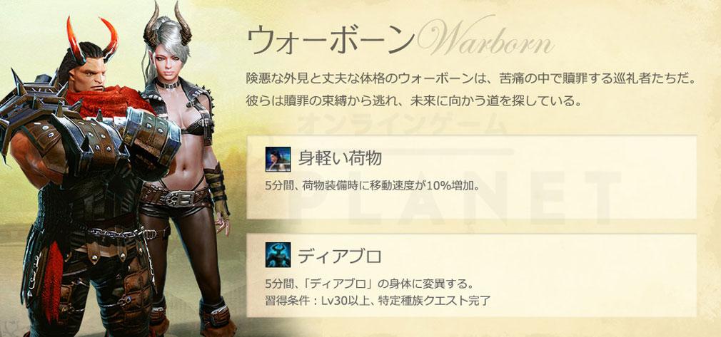 アーキエイジ(ArcheAge) 『ウォーボーン族』紹介イメージ