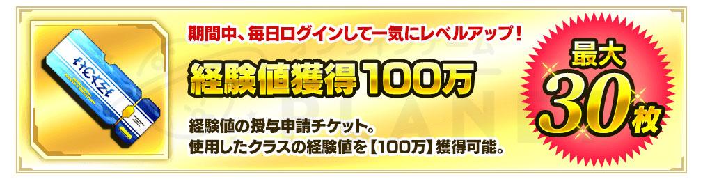 ファンタシースターオンライン2 PHANTASY STAR ONLINE2 (PSO2) 『経験値獲得100万』チケットイメージ