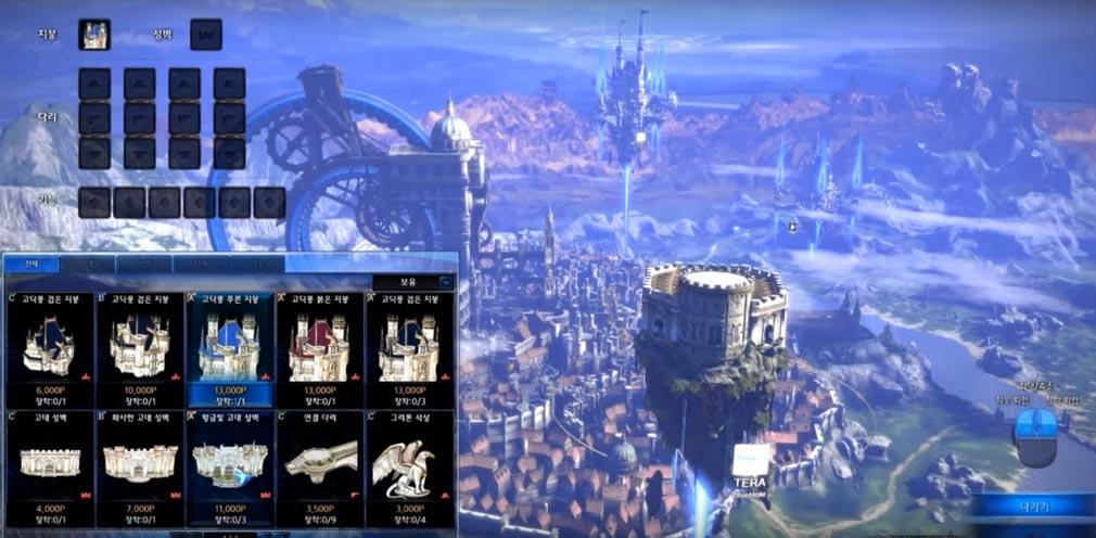 TERA(テラ The Exiled Realm of Arborea) ギルドハウス天空の城カスタマイズ画面
