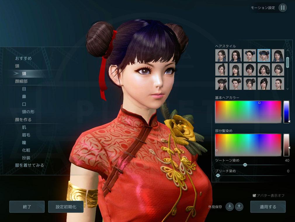 アーキエイジ(ArcheAge) 女性キャラクターメイキングスクリーンショット