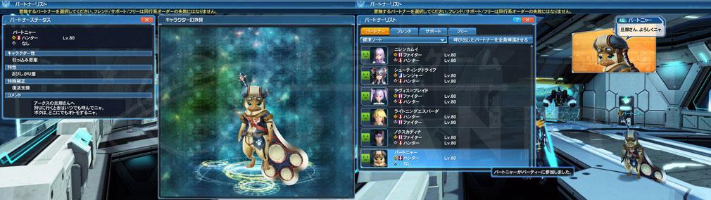 ファンタシースターオンライン2 PHANTASY STAR ONLINE2 (PSO2) 入手可能な『パートニャー』のパートナーカードスクリーンショット